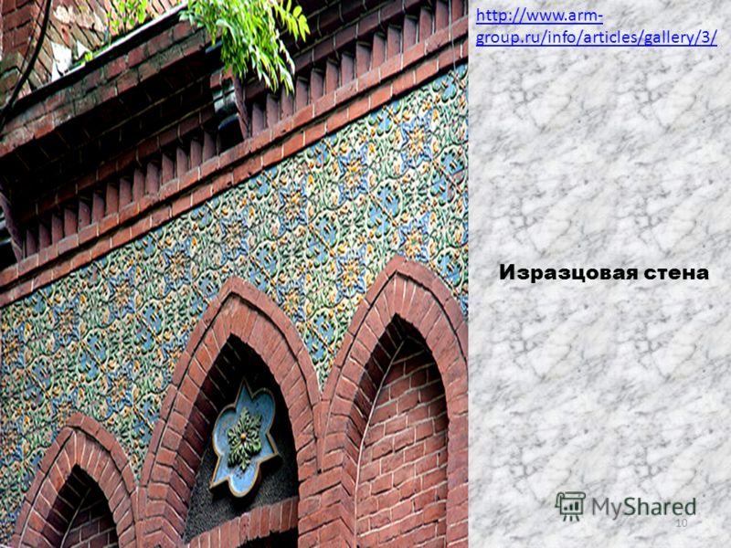 10 Изразцовая стена http://www.arm- group.ru/info/articles/gallery/3/