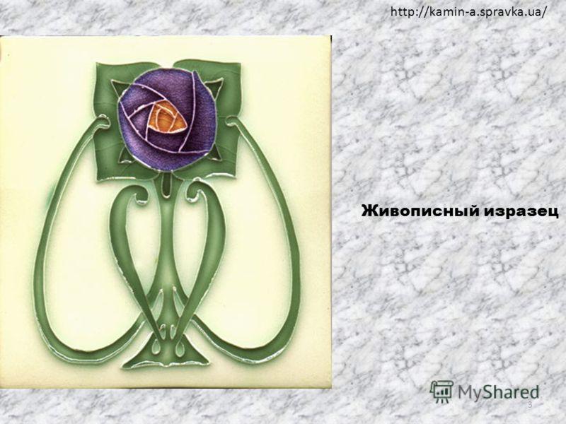 3 http://kamin-a.spravka.ua/ Живописный изразец