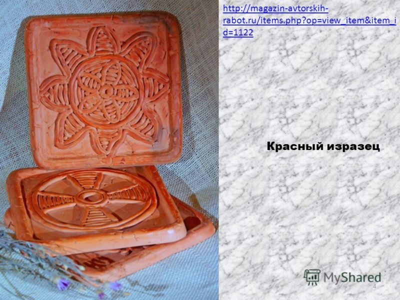 4 http://magazin-avtorskih- rabot.ru/items.php?op=view_item&item_i d=1122 Красный изразец
