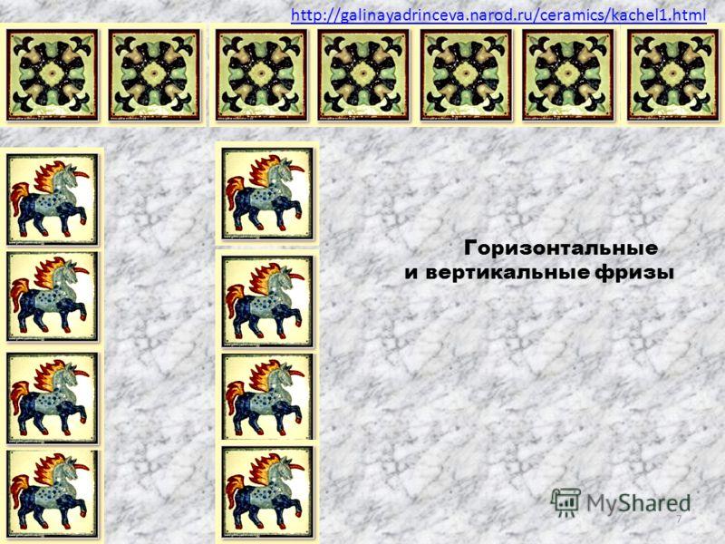 7 http://galinayadrinceva.narod.ru/ceramics/kachel1.html Горизонтальные и вертикальные фризы