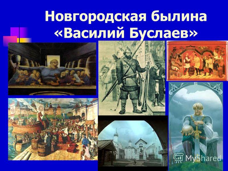 Новгородская былина «Василий Буслаев»