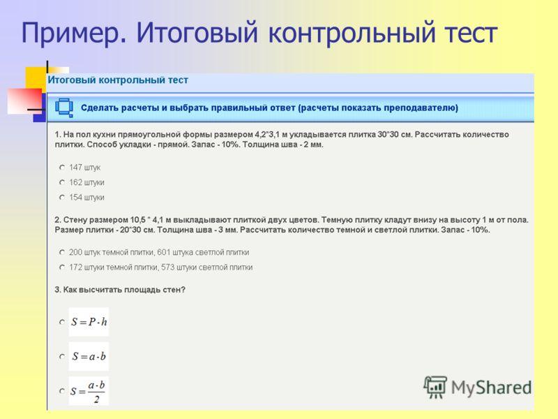 Пример. Итоговый контрольный тест