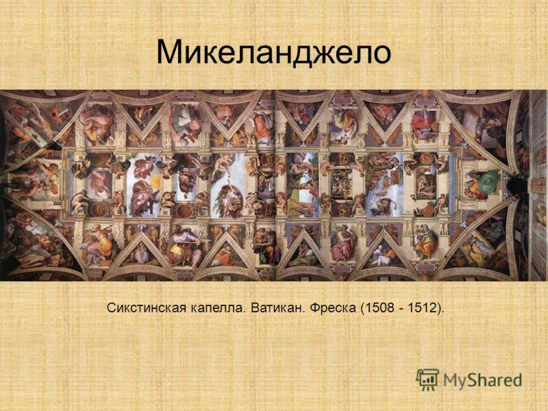 Микеланджело Сикстинская капелла. Ватикан. Фреска (1508 - 1512).