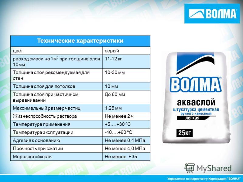 Технические характеристики цветсерый расход смеси на 1м 2 при толщине слоя 10мм 11-12 кг Толщина слоя рекомендуемая для стен 10-30 мм Толщина слоя для потолков10 мм Толщина слоя при частичном выравнивании До 60 мм Максимальный размер частиц1,25 мм Жи
