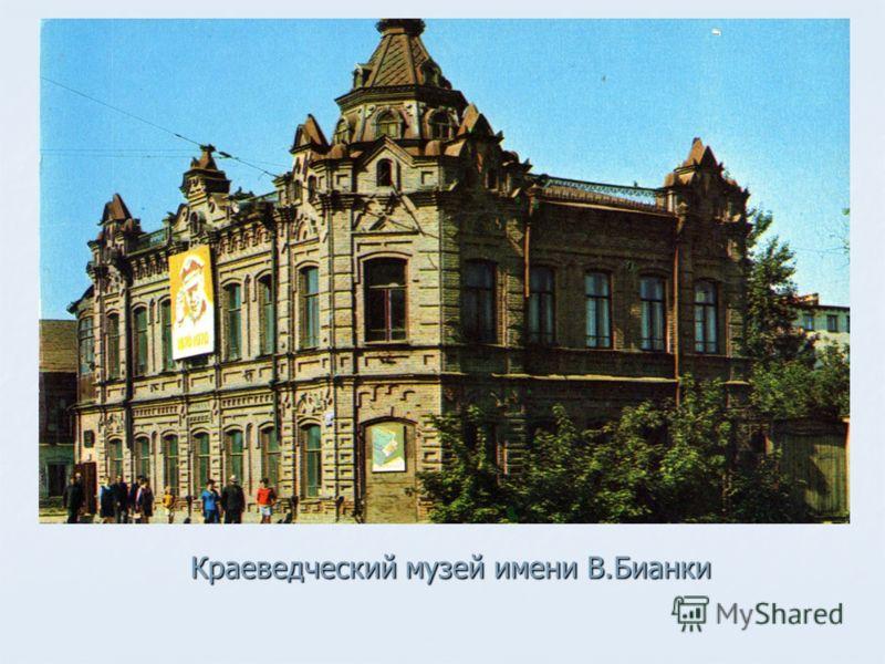 Краеведческий музей имени В.Бианки