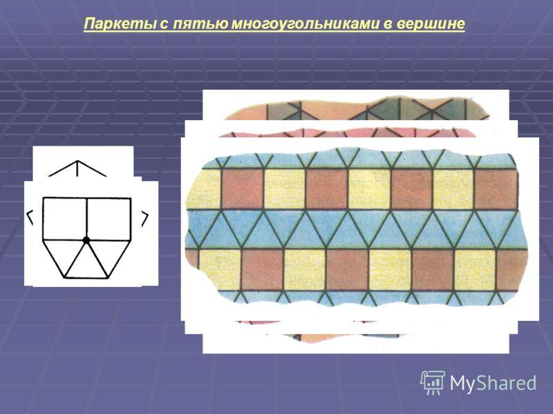 Паркеты с пятью многоугольниками в вершине