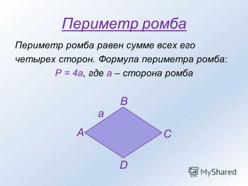 Периметр ромба Периметр ромба равен сумме всех его четырех сторон. Формула периметра ромба: P = 4a, где a – сторона ромба A B C D a