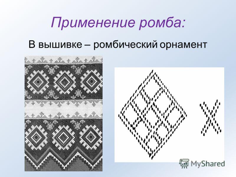 Применение ромба: В вышивке – ромбический орнамент