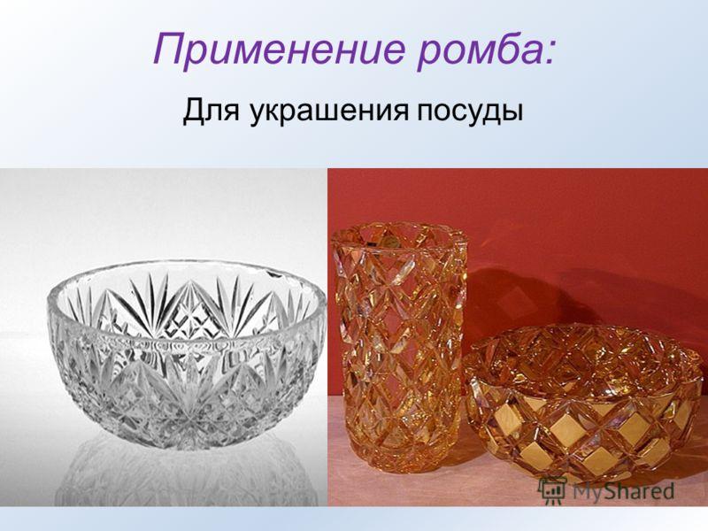 Применение ромба: Для украшения посуды