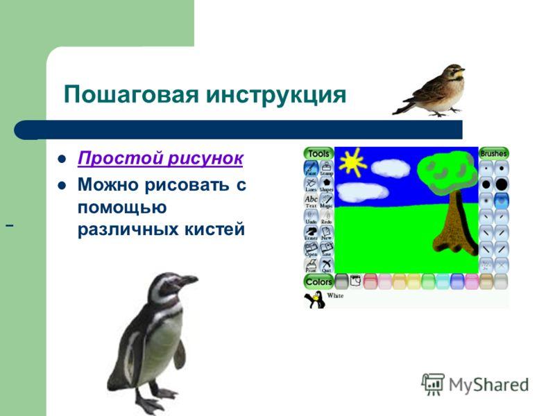 Пошаговая инструкция Простой рисунок Можно рисовать с помощью различных кистей