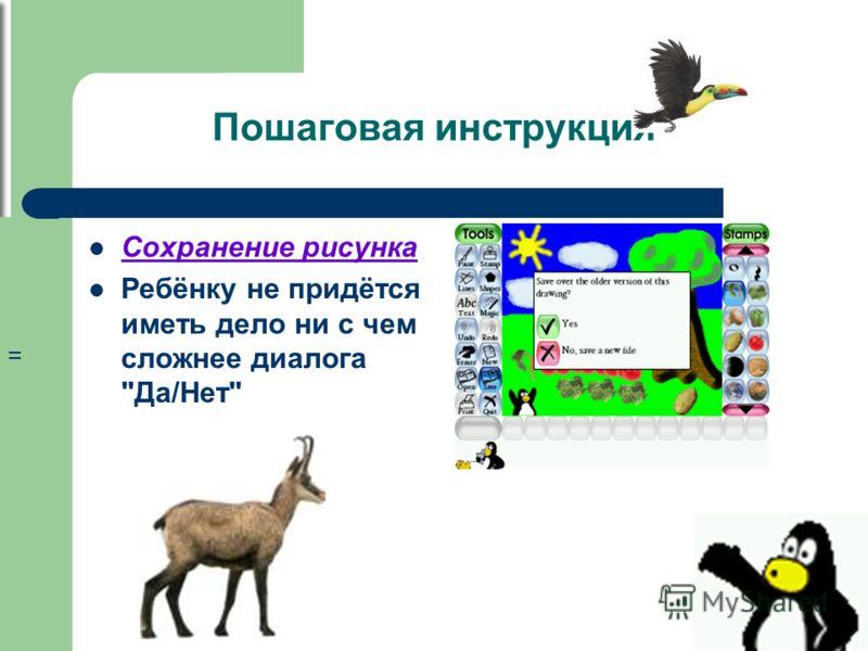Пошаговая инструкция Сохранение рисунка Ребёнку не придётся иметь дело ни с чем сложнее диалога Да/Нет