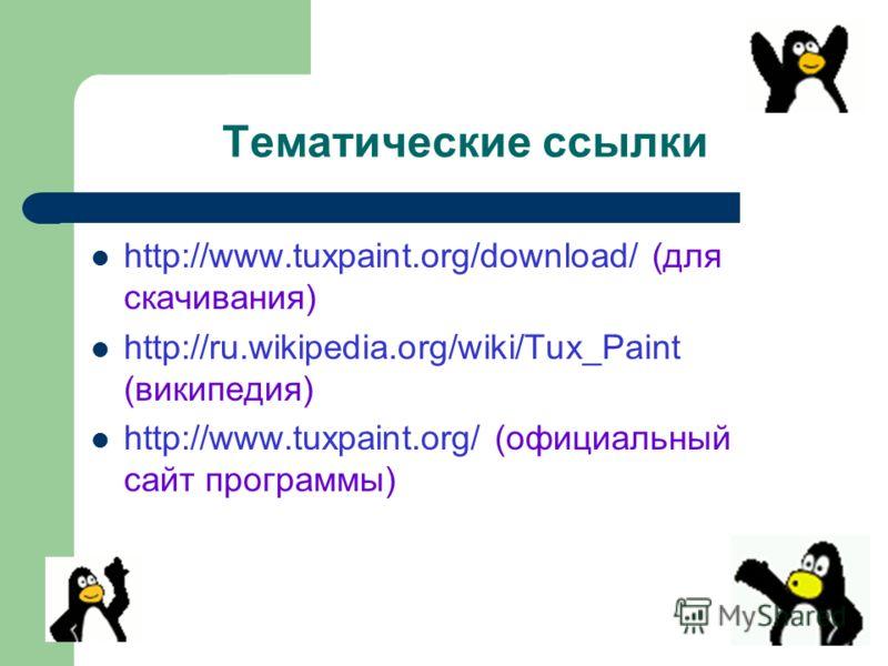 Тематические ссылки http://www.tuxpaint.org/download/ (для скачивания) http://ru.wikipedia.org/wiki/Tux_Paint (википедия) http://www.tuxpaint.org/ (официальный сайт программы)