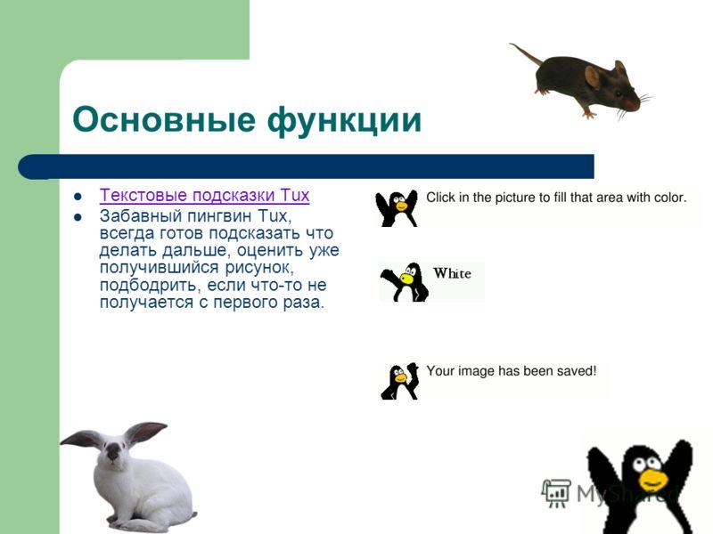 Текстовые подсказки Tux Забавный пингвин Tux, всегда готов подсказать что делать дальше, оценить уже получившийся рисунок, подбодрить, если что-то не получается с первого раза. Основные функции