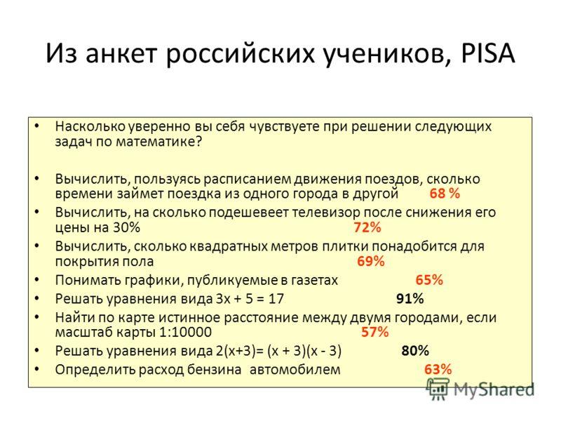 Из анкет российских учеников, PISA Насколько уверенно вы себя чувствуете при решении следующих задач по математике? Вычислить, пользуясь расписанием движения поездов, сколько времени займет поездка из одного города в другой 68 % Вычислить, на сколько