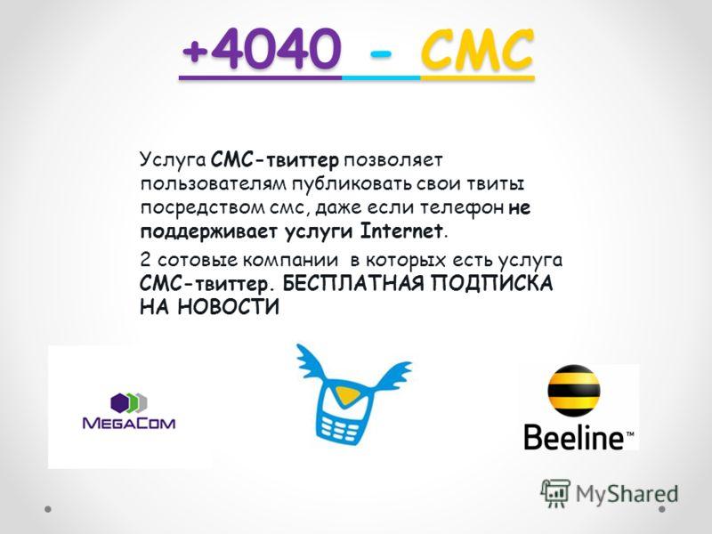+4040 - СМС Услуга СМС-твиттер позволяет пользователям публиковать свои твиты посредством смс, даже если телефон не поддерживает услуги Internet. 2 сотовые компании в которых есть услуга СМС-твиттер. БЕСПЛАТНАЯ ПОДПИСКА НА НОВОСТИ