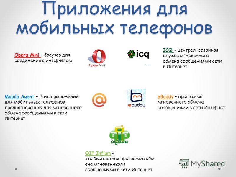 Icq Через Браузер
