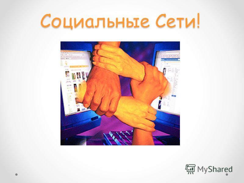 Социальные Сети!