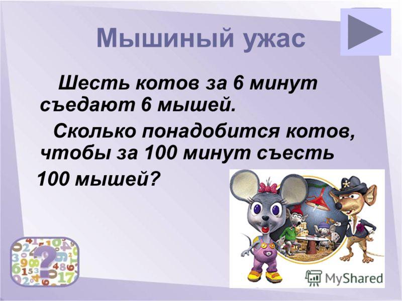 Мышиный ужас Шесть котов за 6 минут съедают 6 мышей. Сколько понадобится котов, чтобы за 100 минут съесть 100 мышей?