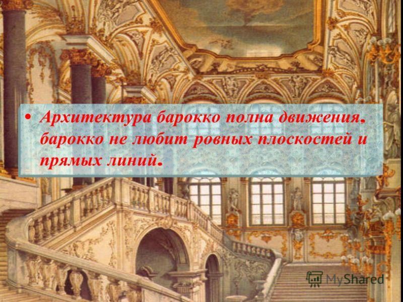 Архитектура барокко полна движения, барокко не любит ровных плоскостей и прямых линий.