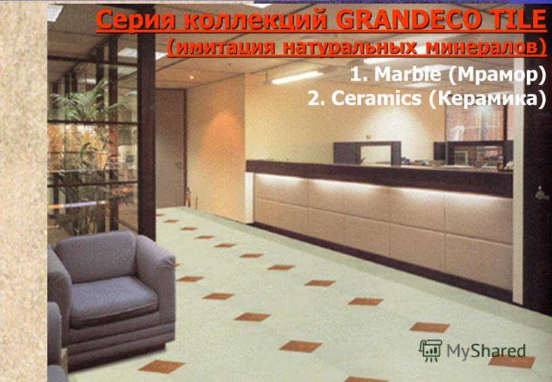 Серия коллекций GRANDECO TILE(имитация натуральных минералов) 2. Ceramics (Керамика) 1. Marble (Мрамор)