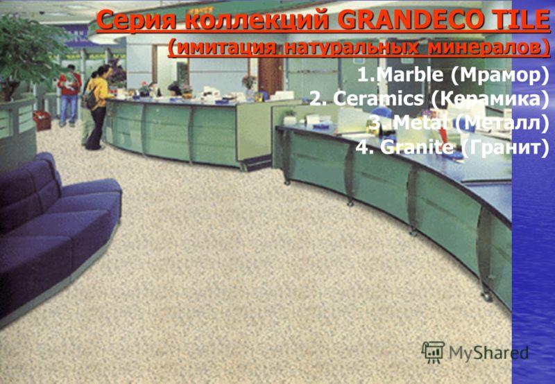 Серия коллекций GRANDECO TILE(имитация натуральных минералов) 4. Granite (Гранит) 1.Marble (Мрамор) 2. Ceramics (Керамика) 3. Metal (Металл)
