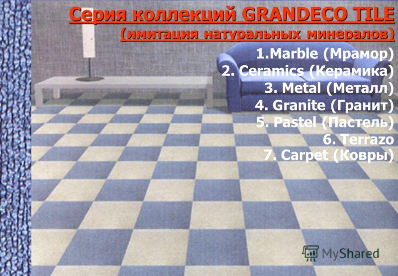 Серия коллекций GRANDECO TILE(имитация натуральных минералов) 1.Marble (Мрамор) 2. Ceramics (Керамика) 3. Metal (Металл) 4. Granite (Гранит) 5. Pastel (Пастель) 6. Terrazo 7. Carpet (Ковры)