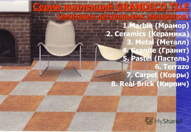 Серия коллекций GRANDECO TILE(имитация натуральных минералов) 1.Marble (Мрамор) 2. Ceramics (Керамика) 3. Metal (Металл) 4. Granite (Гранит) 5. Pastel (Пастель) 6. Terrazo 7. Carpet (Ковры) 8. Real Brick (Кирпич)