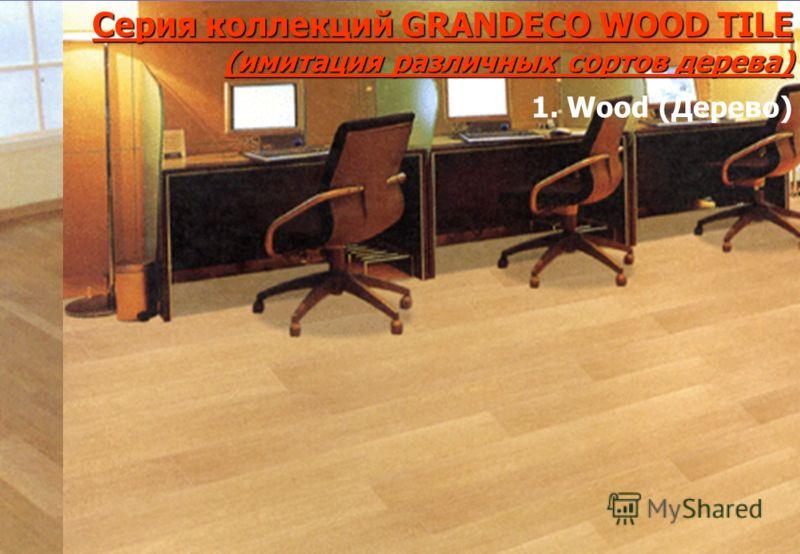 Серия коллекций GRANDECO WOOD TILE(имитация различных сортов дерева) 1. Wood (Дерево)