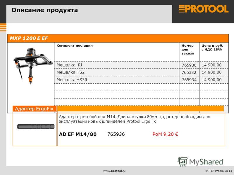 MXP EF страница 14www.protool.ru MXP 1200 E EF Комплект поставкиНомер для заказа Цена в руб. с НДС 18% Мешалка PJ 765930 14 900,00 Мешалка HS2 766332 14 900,00 Мешалка HS3R 765934 14 900,00 Адаптер ErgoFix Адаптер с резьбой под M14. Длина втулки 80мм