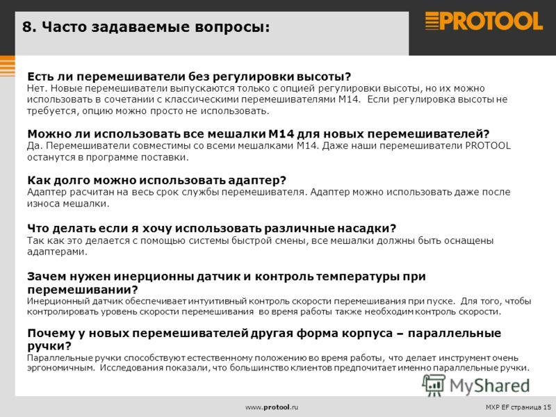 MXP EF страница 15www.protool.ru 8. Часто задаваемые вопросы: Есть ли перемешиватели без регулировки высоты? Нет. Новые перемешиватели выпускаются только с опцией регулировки высоты, но их можно использовать в сочетании с классическими перемешивателя