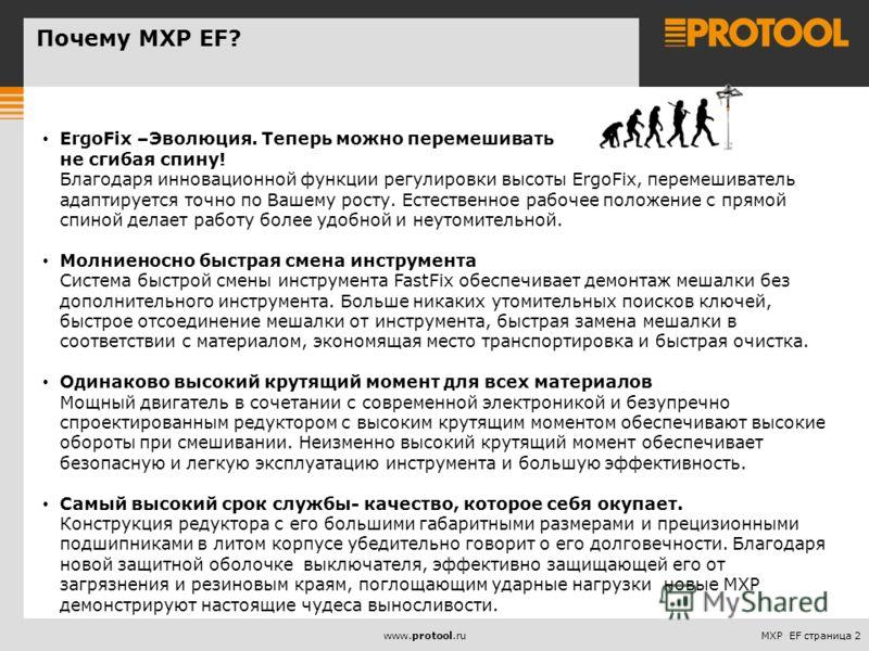 MXP ЕF страница 2www.protool.ru Почему MXP EF? ErgoFix –Эволюция. Теперь можно перемешивать не сгибая спину! Благодаря инновационной функции регулировки высоты ErgoFix, перемешиватель адаптируется точно по Вашему росту. Естественное рабочее положение