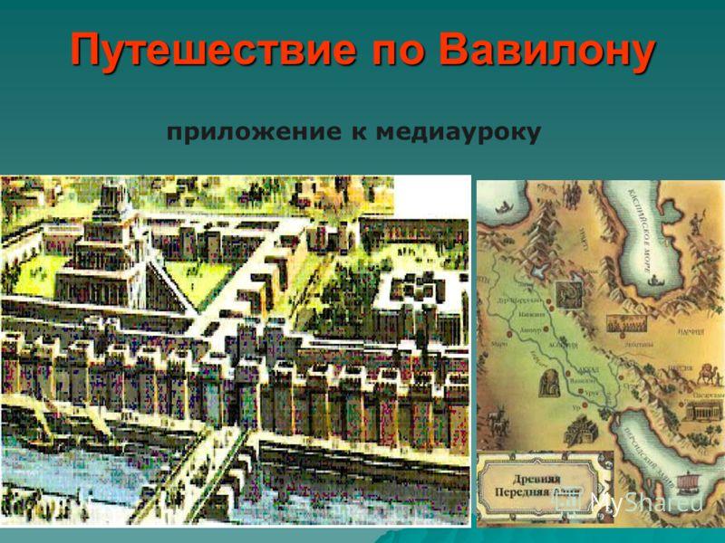 Путешествие по Вавилону приложение к медиауроку