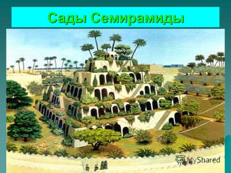 Сады Семирамиды