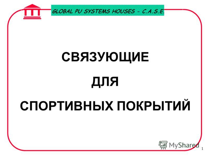 GLOBAL PU SYSTEMS HOUSES - C.A.S.E. 1 СВЯЗУЮЩИЕ ДЛЯ СПОРТИВНЫХ ПОКРЫТИЙ