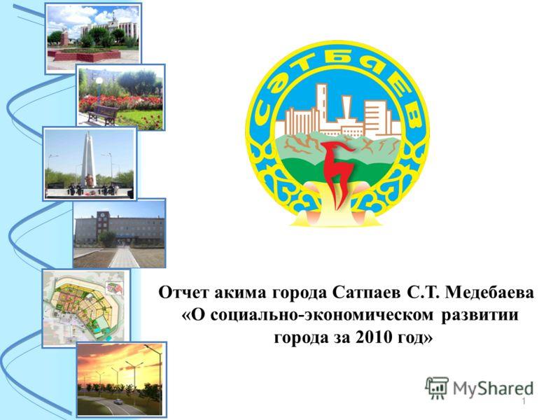 Отчет акима города Сатпаев С.Т. Медебаева «О социально-экономическом развитии города за 2010 год» 1