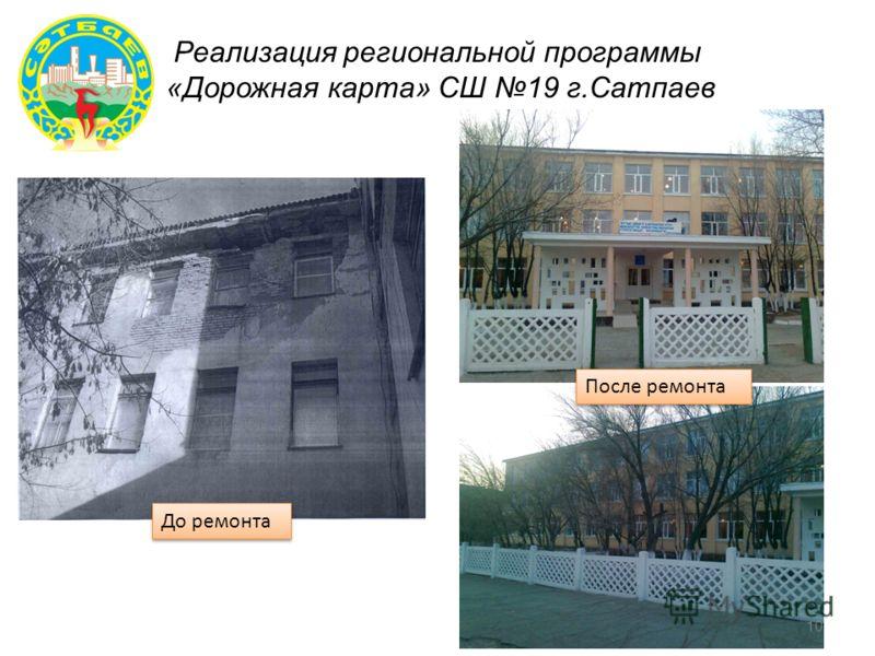 10 Реализация региональной программы «Дорожная карта» СШ 19 г.Сатпаев До ремонта После ремонта