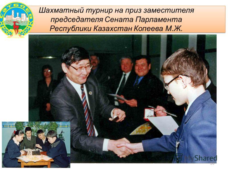 Шахматный турнир на приз заместителя председателя Сената Парламента Республики Казахстан Копеева М.Ж. 30