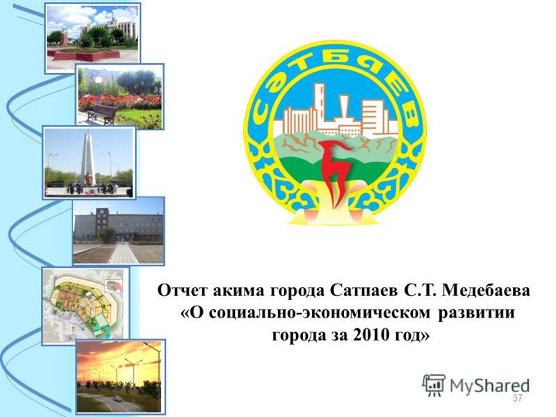 Отчет акима города Сатпаев С.Т. Медебаева «О социально-экономическом развитии города за 2010 год» 37