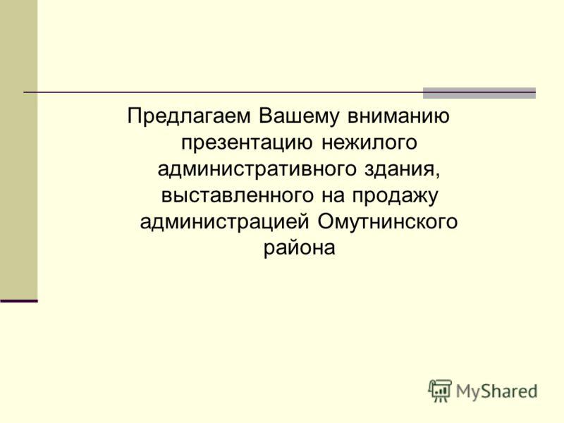 Предлагаем Вашему вниманию презентацию нежилого административного здания, выставленного на продажу администрацией Омутнинского района