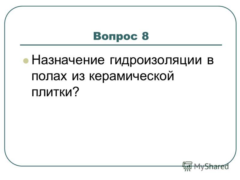 Вопрос 8 Назначение гидроизоляции в полах из керамической плитки?