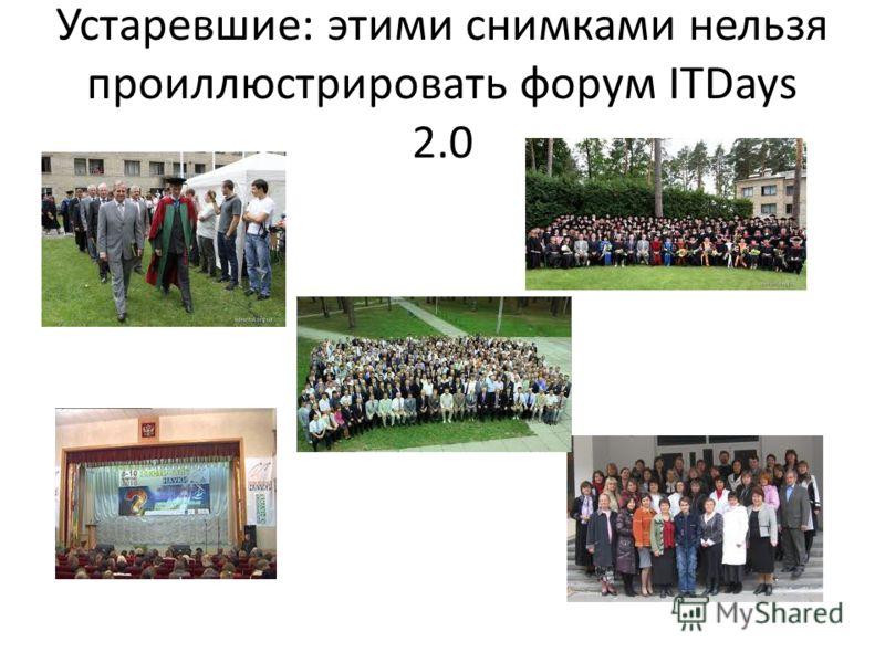 Устаревшие: этими снимками нельзя проиллюстрировать форум ITDays 2.0