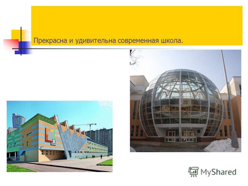 Прекрасна и удивительна современная школа.
