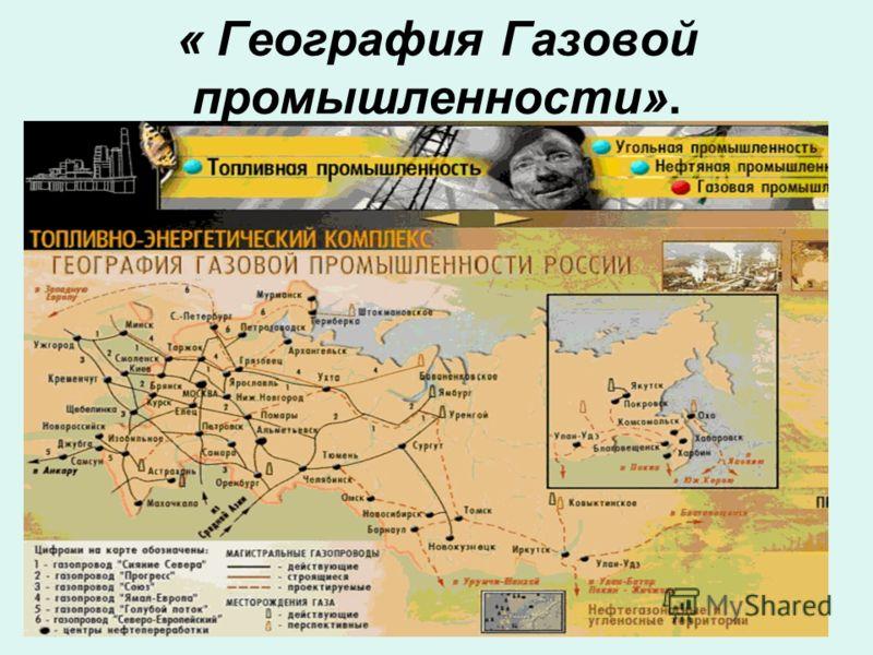 « География Газовой промышленности».