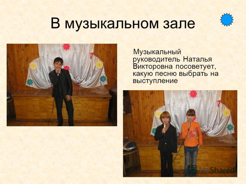 В музыкальном зале Музыкальный руководитель Наталья Викторовна посоветует, какую песню выбрать на выступление