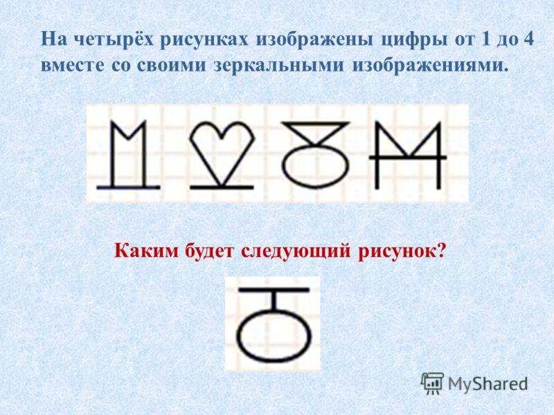 На четырёх рисунках изображены цифры от 1 до 4 вместе со своими зеркальными изображениями. Каким будет следующий рисунок?