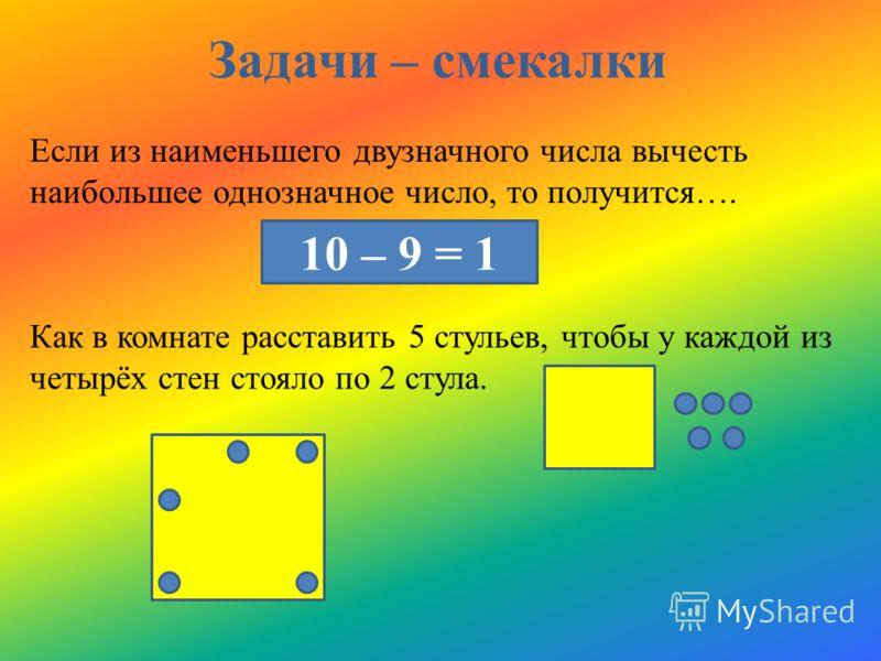 презентации по математике 4 класс:
