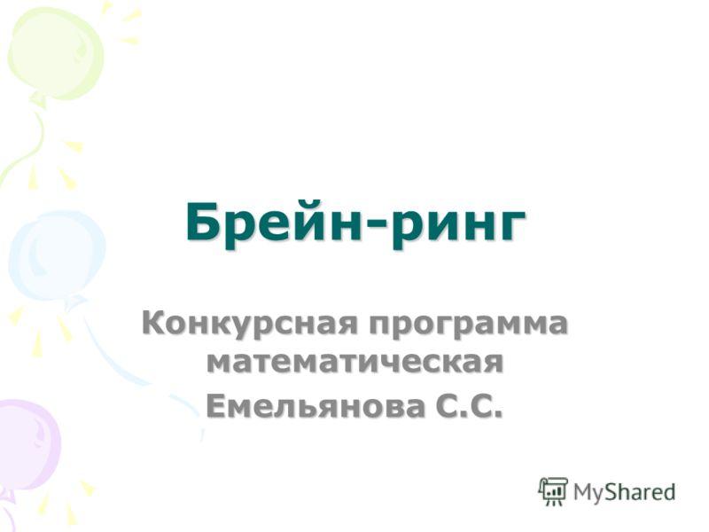 Брейн-ринг Конкурсная программа математическая Емельянова С.С.