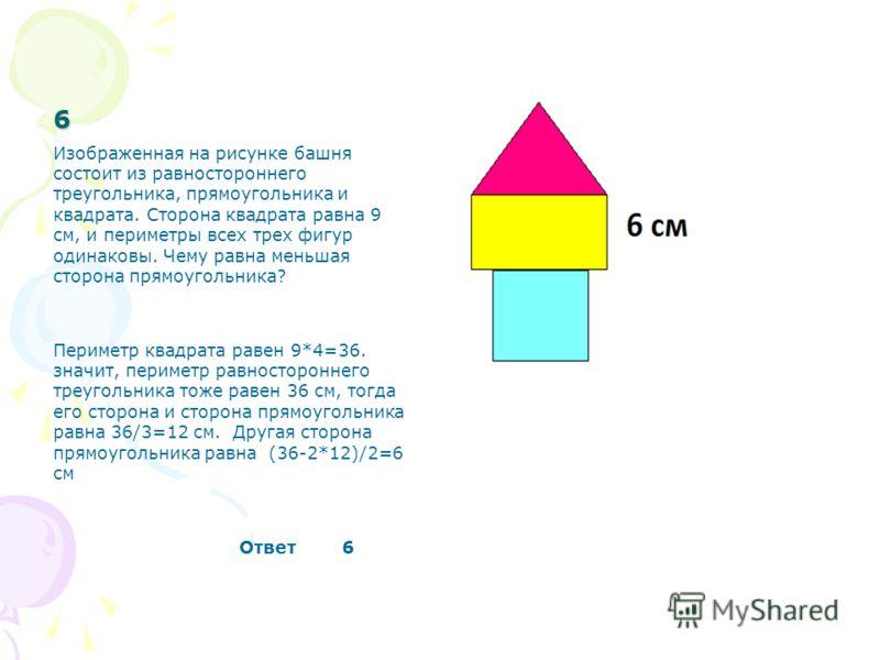 6 Периметр квадрата равен 9*4=36. значит, периметр равностороннего треугольника тоже равен 36 см, тогда его сторона и сторона прямоугольника равна 36/3=12 см. Другая сторона прямоугольника равна (36-2*12)/2=6 см Ответ 6