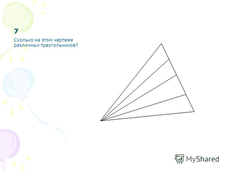7 Сколько на этом чертеже различных треугольников?