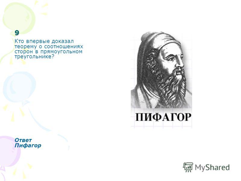 9 Ответ Пифагор
